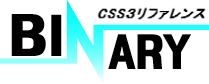 CSS3リファレンス