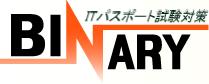 IT用語辞典バイナリ<パソコン用語・コンピュータ辞書>