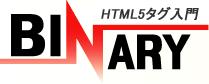 HTML5タグリファレンス