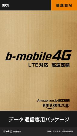Amazon限定SIM