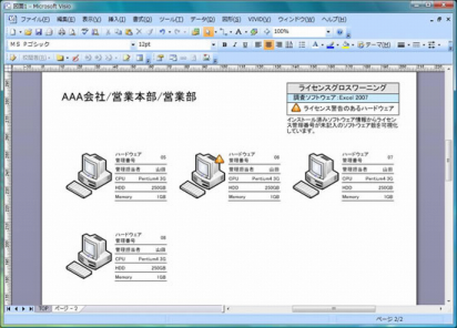 Visio IT 資産見える化ツール
