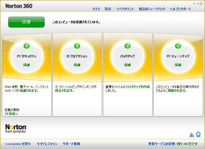 ノートン360 バージョン3.0の管理画面例